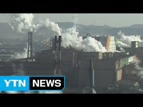 """""""세계 상위 10% 부자가 온실 가스 50% 배출"""" / YTN"""