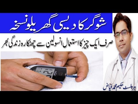herbal-treatment-for-diabetes-at-home-|-shugar-ka-desi-gharelu-ilaj-|-in-hindi-|-in-urdu