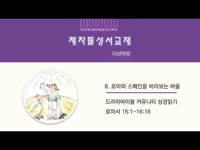 [제자들 성서교재] 다섯마당 - Chapter8