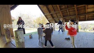 [유아문화예술교육프로그램]한라산 깊숙한 곳에/나우의 하…