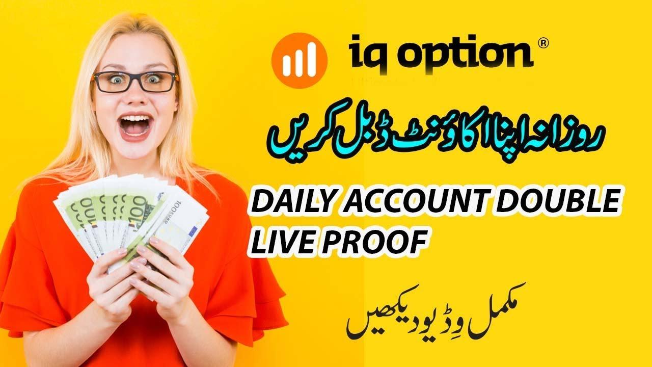 Iq Option Daily Account Double | Iq Option Full Boom Boom Stretgey 2019-2020 Urdu Hindi