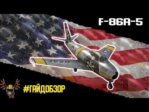 Гайд по F-86A-5 Sabre в War Thunder