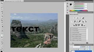 Прозрачная надпись в Adobe Photoshop CS4 (14/20)