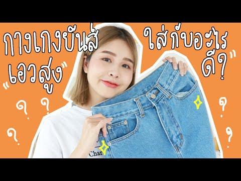 กางเกงยีนส์เอวสูง ใส่กับเสื้อแบบไหนดี?