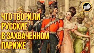 Почему в Париже обожали Русских Казаков? Русская армия на улицах Парижа