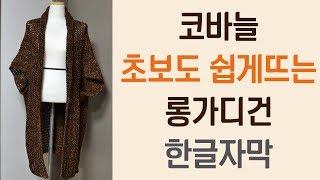 코바늘 가디건(초보도 쉽게뜨는 모티브가디건)-한글자막