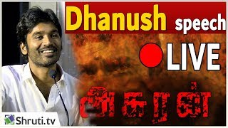 Asuran Audio Launch | Dhanush speech
