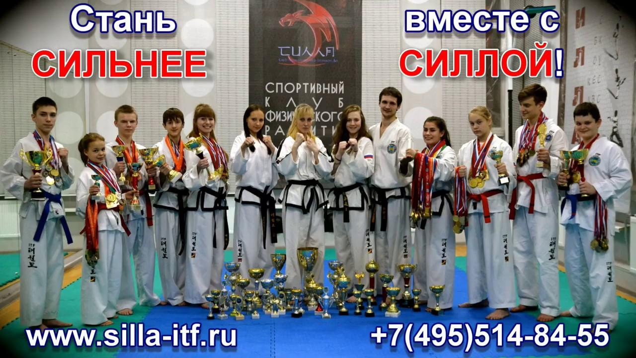 клубы теквондо в москве