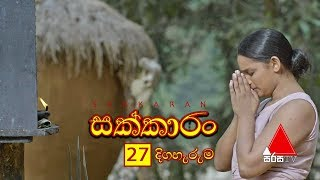 Sakkaran | සක්කාරං - Episode 27 | Sirasa TV Thumbnail