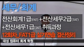 전산회계1급(FAT) + 전산세무2급(TAT) + 전산…