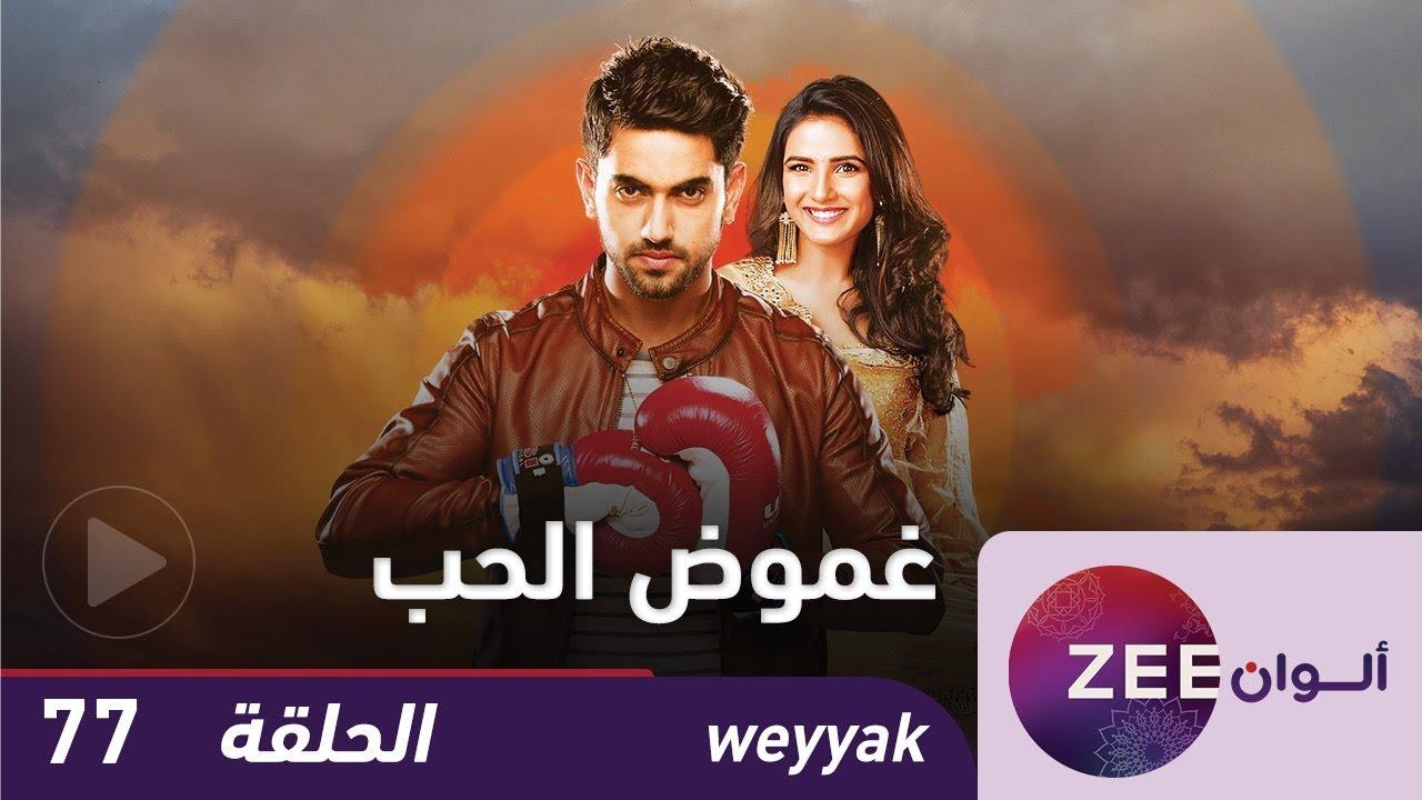 مسلسل غموض الحب - حلقة 77- ZeeAlwan