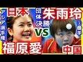 アジア卓球選手権 女子団体決勝 ①番 福原愛vs朱雨玲 Ai Fukuhara vs Zhu Yuling 2015 Asian Championships WT Final 技術