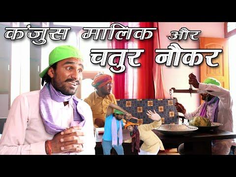 Kanjus Malik & Chatur Nokar कंजूस मालिक और चतुर नोकर New Rajasthani Haryanvi Comedy #KASHI_GEDAR
