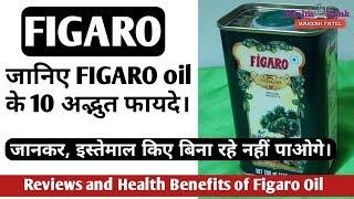 FIGARO OIL के 10 अद्भुत फायदे।    Health Benefits of Olive Oil    Health Rank