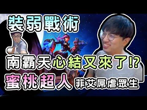 【Winds】蜜桃超人One Peach Man 菲艾屌虐眾生!南霸天超強裝弱戰術!