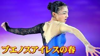 坂本花織 華麗にタンゴを披露#KaoriSakamoto 坂本花織 動画 24