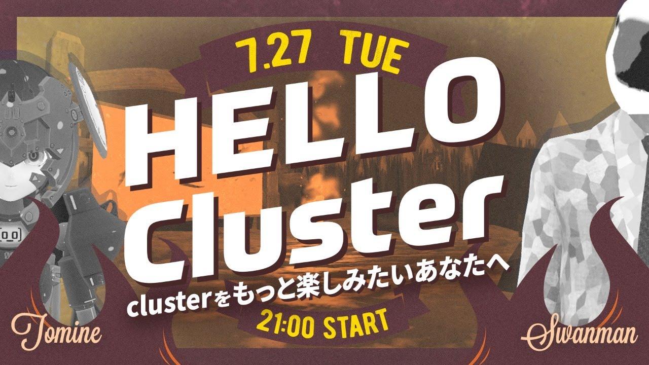 【公式】Hello Cluster(7月27日)
