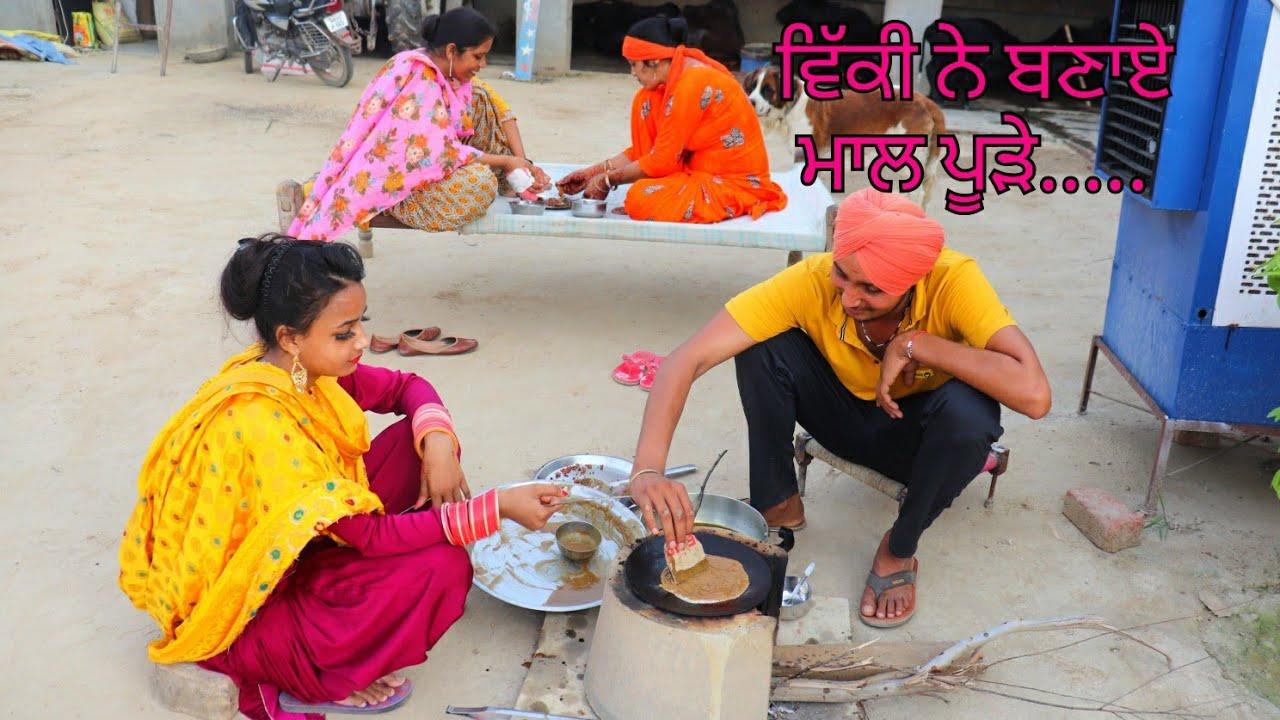 ਸਾਉਣ ਦੇ ਮਹੀਨੇ ਵਿਚ Malpude Bnae...Ajj tah Vikky ne Apni Wife di Help kiti...