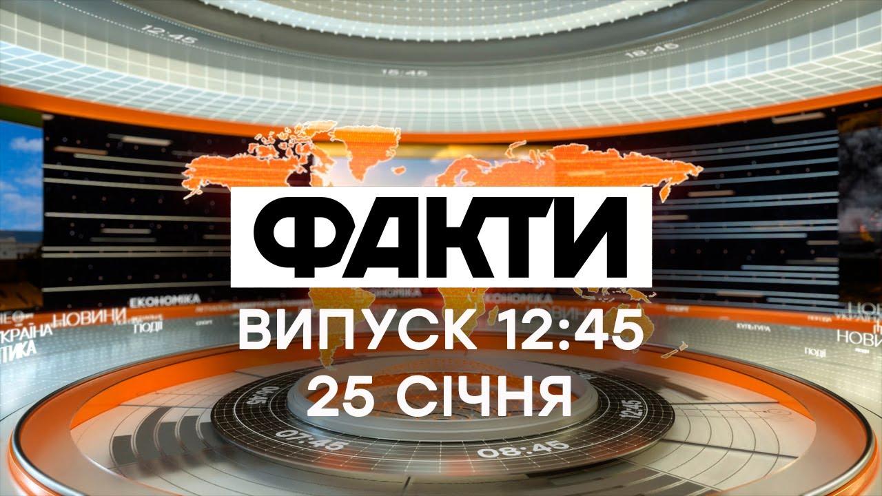 Факты ICTV  (25.01.2021) Выпуск 12:45