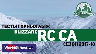 видео Горные лыжи Blizzard