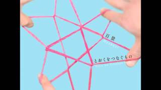 Hyakkei 百景 - とおくを つなぐもの (Toku Wo Tsunagu Mono) full album