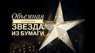 Звезда светильник из бумаги