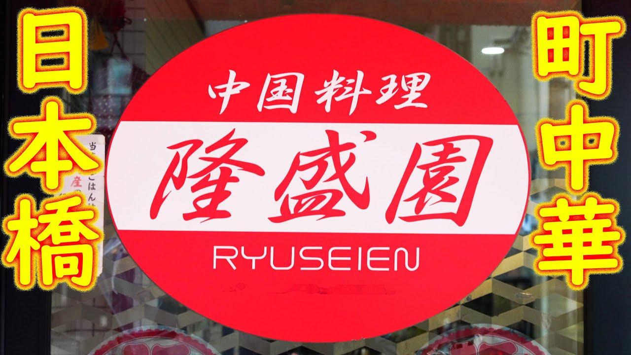 """【町中華 鍋振り】かに玉の作り方 日本橋「中国料理 隆盛園」Chinese restaurant """"RYUSEIEN"""" in Osaka 2021.2.26"""