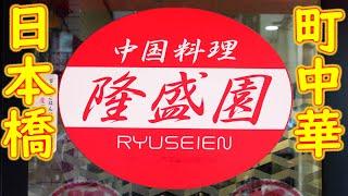 【町中華 鍋振り】かに玉定食の作り方 日本橋「中国料理 隆盛園」Chinese restaurant