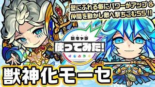 【新キャラ】モーセ 獣神化!新友情コンボ「超強十字ウェーブ」や、壁にふれる毎にパワーがア