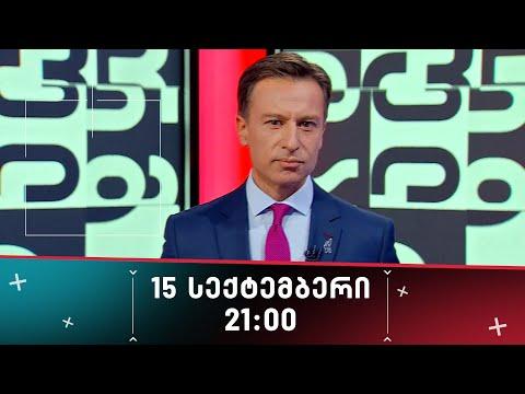 Giorgi Targamadze's Formula - September 15, 2021