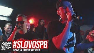 РВАТЬ НА БИТАХ - #SLOVOSPB (ДЕН ЧЕЙНИ X MICKEY MOUSE) 3 РАУНДA ПРОТИВ ANTIHYPE