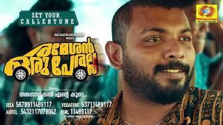 annorikkal-ente-koode-rameshan-oru-peralla-malayalam-movie-callertune-sujith-vigneshwar