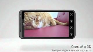 HTC EVO 3D: 3D без очков(, 2011-09-09T15:04:55.000Z)