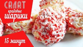 """Праздничная закуска САЛАТ """"Крабовые Шарики"""" Вкусный салат с крабовыми палочками и яйцом"""