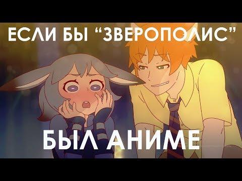 """ЕСЛИ БЫ """"ЗВЕРОПОЛИС"""" БЫЛ АНИМЕ"""