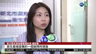 蘋果西打飄沉澱物 部分產品下架 | 華視新聞 20181113