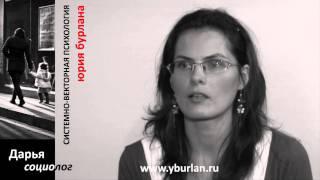 Дарья. Системно-векторная психология Юрия Бурлана(На сайте http://www.yburlan.ru регулярно проходит БЕСПЛАТНЫЙ цикл видео-тренингов по психологии он-лайн. Ролики..., 2011-05-15T11:27:33.000Z)