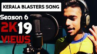 Kerala Blasters പുതിയ പാട്ട് വന്ന് മക്കളേ  New Malayalam