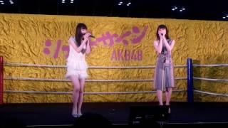 ステージ【C】#18 荻野由佳・西潟茉莉奈 2017年6月10日17時30分 AKB48 4...
