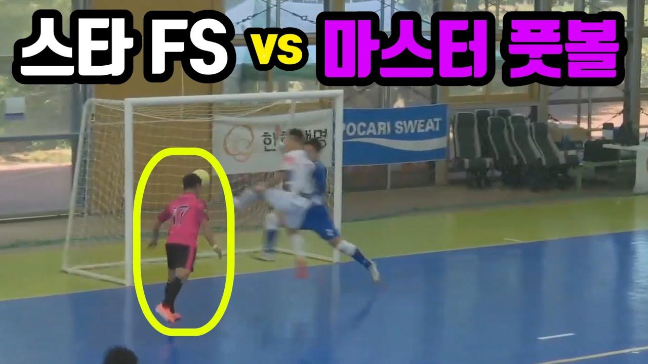 Download 한국풋살1위 상대로 보여준 생활체육팀의 저력 ㅣ스타FS서울 vs 경기마스터풋볼ㅣ#홍지뉴(Hongdinho)