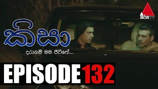 Kisa (කිසා) | Episode 132 | 23rd February 2021 | Sirasa TV Thumbnail