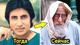 Популярные индийские актёры прошлых лет Тогда и Сейчас | Вы этого не видели.