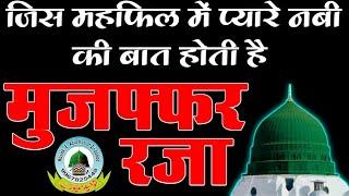 Jis Mehfil Me Pyaare Nabi Ki Baat Hoti Hai Naat By Muzaffar Raza