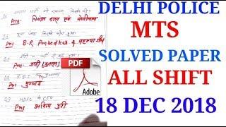 DELHI POLICE MTS PAPER 18 DEC 2018/Delhi police Mts paper