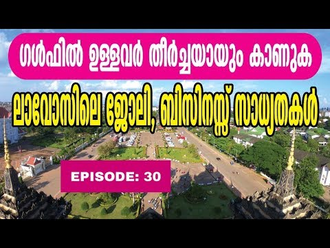 KERALA to SOUTH EAST ASIA HITCH HIKING // EP  30 // BUSINESS ,JOB OFFER IN LAOS