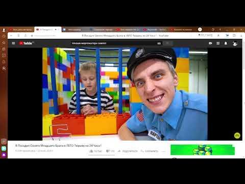 Я Посадил Своего Младшего Брата В Лего Тюрьму на 24 часа- реакция на А4 вторая часть