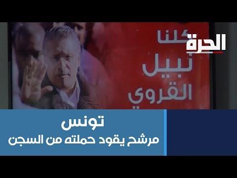 تونس.. مرشح يقود حملته من السجن