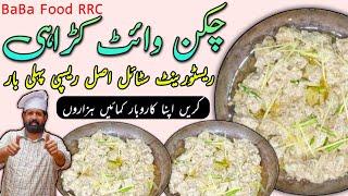 Chicken White Karahi Restaurant Style - Chicken Creamy Karahi Food Street Style - By BaBa Food