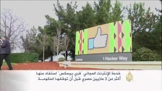 الحكومة المصرية توقف الإنترنت المجاني عبر فيسبوك