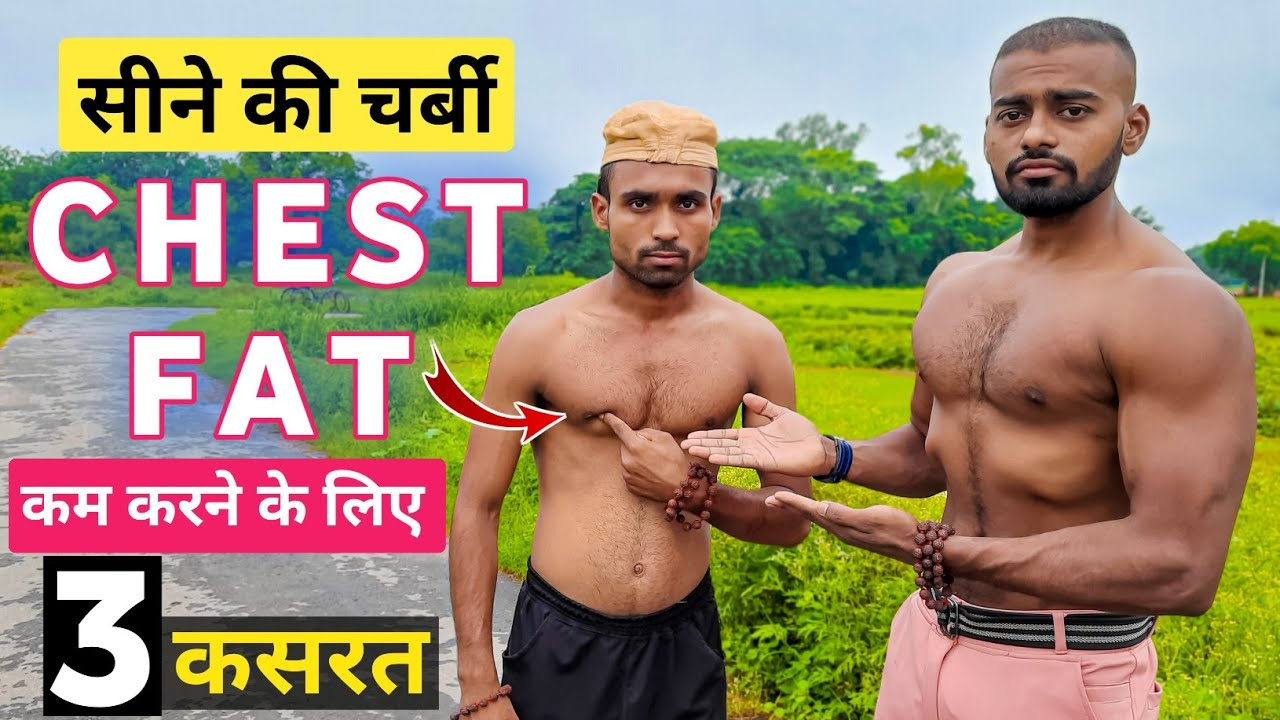 CHEST FAT कम करना है तो करें ये 3 कसरत | How to remove CHEST FAT | Weight Loss |@Desi Gym Fitness